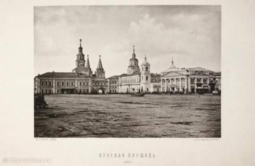 Москва 1872 г Красная площадь